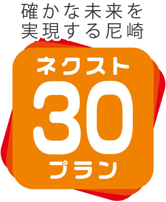 【確かな未来を実現する尼崎 ネクスト30プラン】
